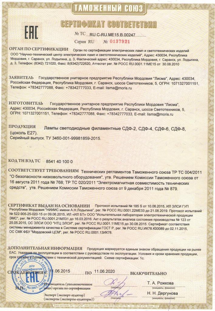 Сертификат соответствия на лампы лисма отличие исо 9001-2008
